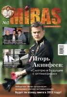 В продаже появился второй номер журнала «MIRAS».