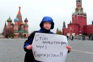 В Москве на Красной площади состоялись одиночные пикеты-акции против транзита наркотиков через Кыргызстан.