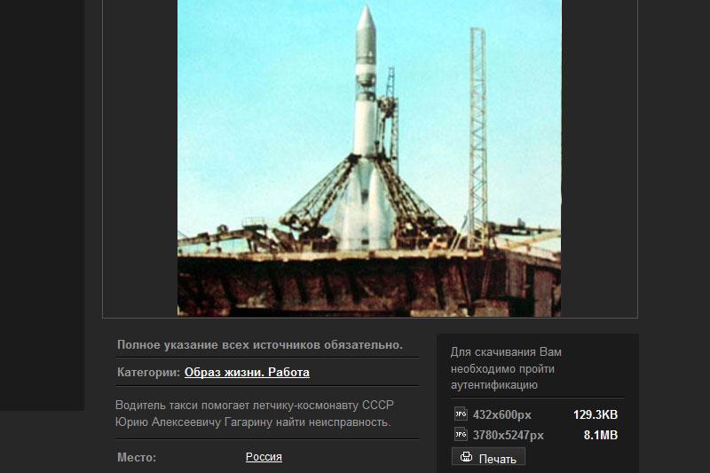 Водитель такси помогает летчику-космонавту СССР Юрию Алексеевичу Гагарину найти неисправность.