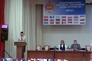Международный форум специалистов-полиграфологов органов внутренних дел, 11 октября 2011 года, Сочи. Выступление Я. В. Комиссаровой.