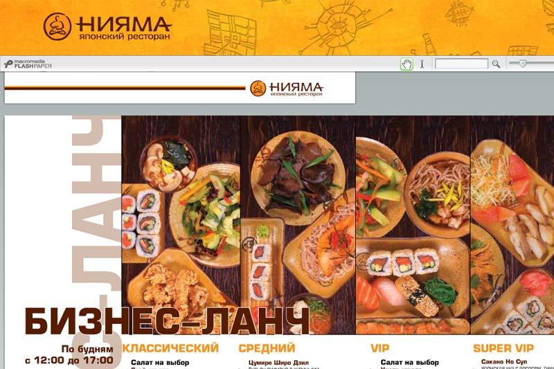 Меню доставки суши, роллов и блюд ресторана Нияма в Москве.