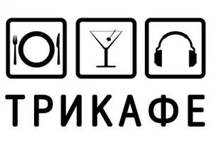 «ТриКафе» на Таганке, логотип.