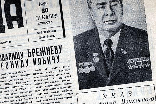 Поздравление товарищу Брежневу Леониду Ильичу в 1980 году.