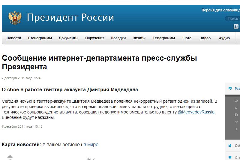Сообщение интернет-департамента пресс-службы Президента.