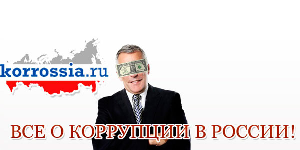 Шапка сайта korrossia.ru.