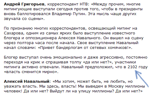 НТВ о митинге на проспекте Сахарова.