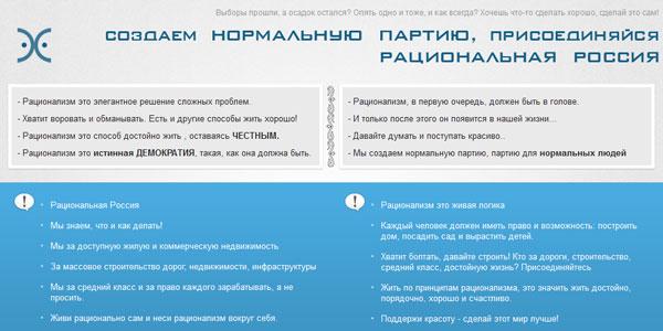 Сайт партии Рациональная Россия.