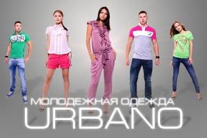Деним от известного молодежного бренда «Урбано».