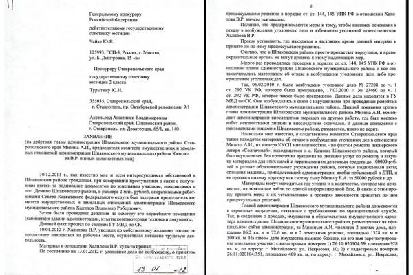 Открытое обращение жителей Шпаковского района Ставропольского края к Генеральному прокурору России.