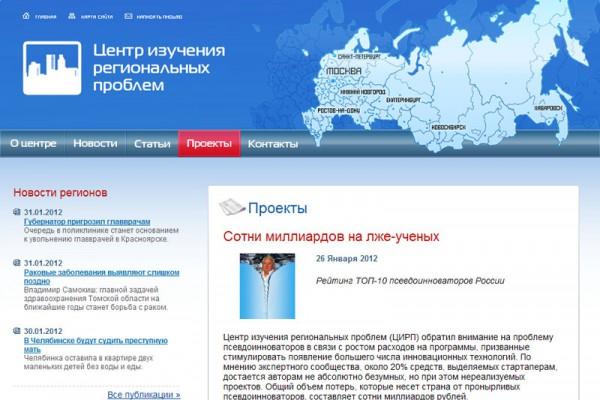 Снимок страницы сайта rf-region.ru.