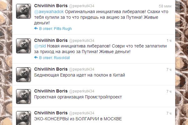 Типичный бот в Твиттере.