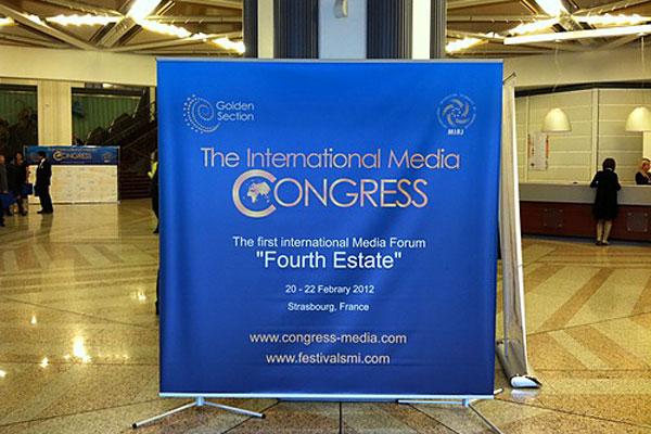 1-й международный медиафорум «Четвертая власть».