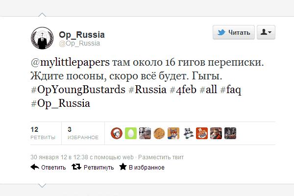 Анонс твиттера @Op_Russia.