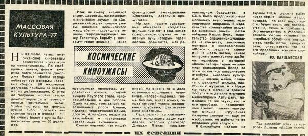 Вырезка из газеты 1977 года со статьёй про Звездные войны.
