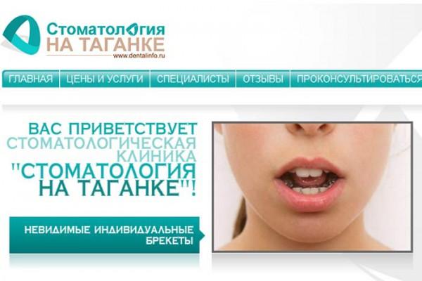 Чтобы зубы не крошились — «Стоматология на Таганке», Москва.