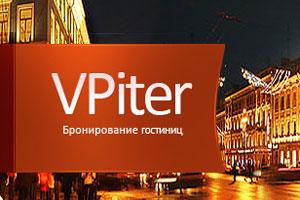 Сервис по он-лайн бронированию гостиниц в Санкт-Петербурге Vpiter.com.