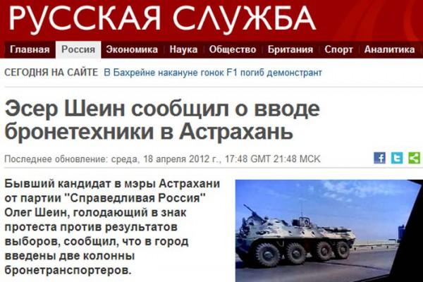 Эсер Шеин сообщил о вводе бронетехники в Астрахань.