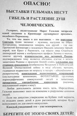 Листовка, распространявшаяся в Краснодаре, перед открытием выставки ICONS.