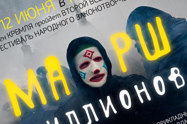 Один из плакатов Sputnik & Pogrom.