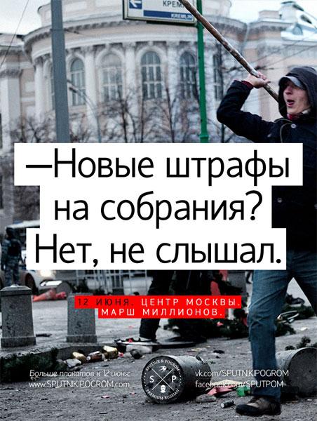 Оригинальный постер «Новые штрафы на собрания? Не, не слышал».