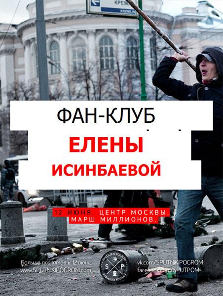 Постер «Фан-клуб Елены Исынбаевой».