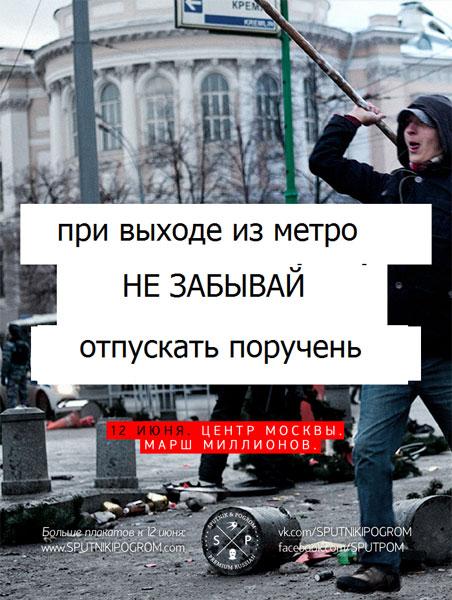 Постер «При выходе из метро не забывай отпускать поручень».