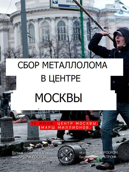 Постер «Сбор металлолома в центре Москвы».