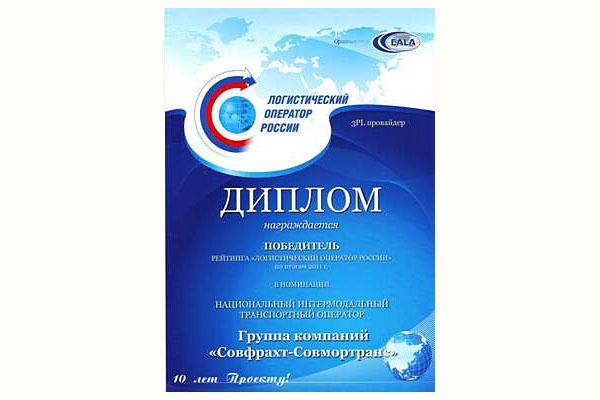 ГК «Совфрахт-Совмортранс» стала «Национальным интермодальным транспортным оператором».