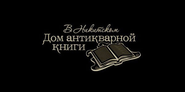 Дом антикварной книги в Никитском.