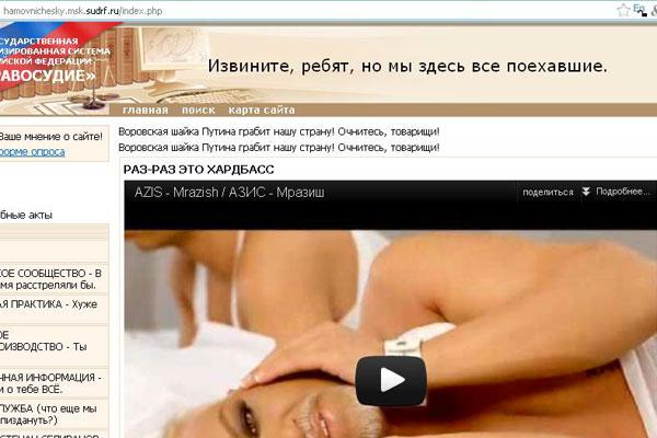 Скриншот страницы сайта Хамовнического суда, взломанного хакерами.
