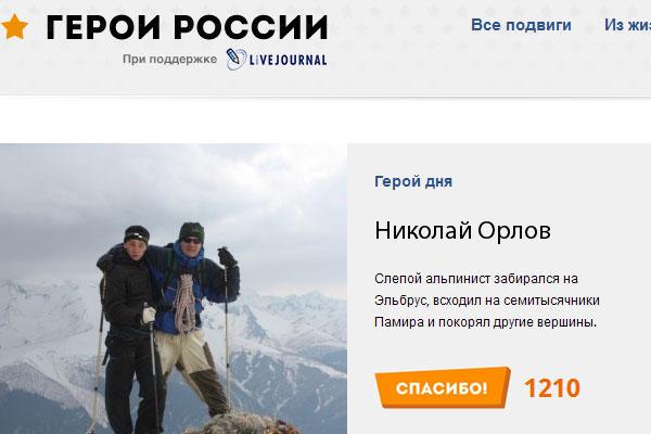 Живой Журнал запустил новый проект «Герои России».