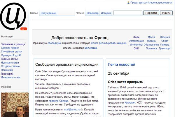 Скриншот сайта orlec.ru.