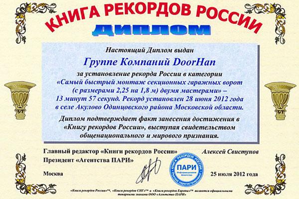 Диплом об установлении рекорда России.