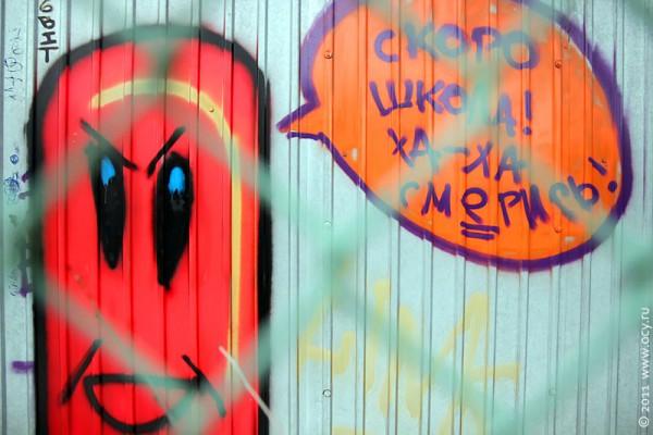 Надпись на стене перед детским садом.