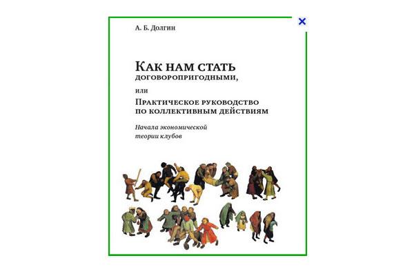 Обложка книги Александра Долгина «Как нам стать договоропригодными или практическое руководство по коллективным действиям».
