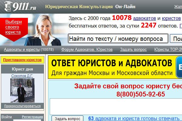 Юридическая консультация On-line 9111.ru стала крупнейшим правовым сервисом в России.