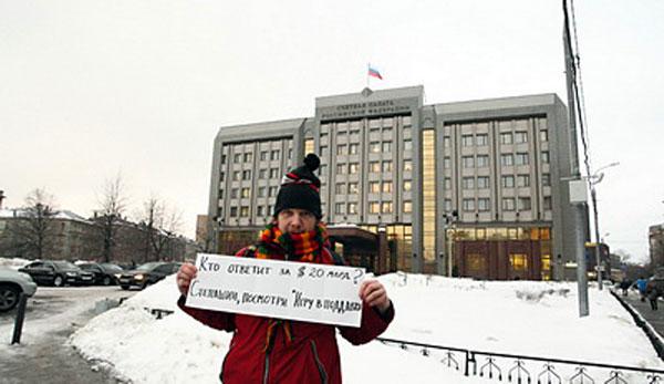 Счетную палату РФ просят проверить потерю 20 млрд. долларов.