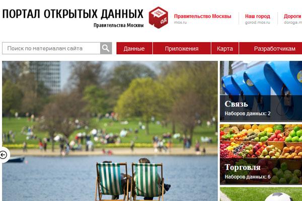 Портал открытых данных был представлен в Москве Департаментом информационных технологий.