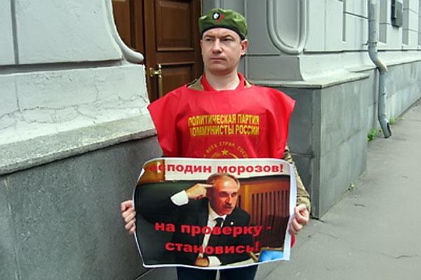 Активисты политической партии «Коммунисты России».