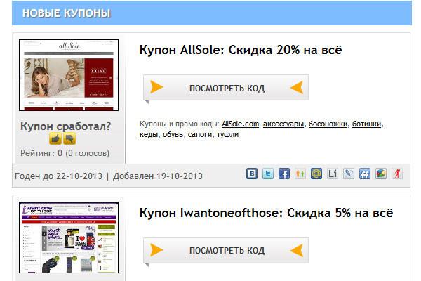 Экономь на Aliexpress с купонами от icoupons.ru.