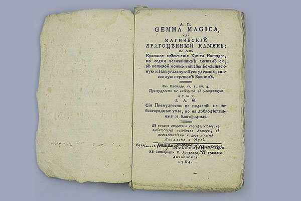 В Доме антикварной книги в Никитском пройдет аукцион.