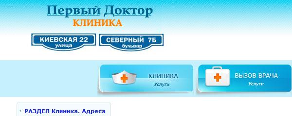 Компания «Первый Доктор» г. Москва.