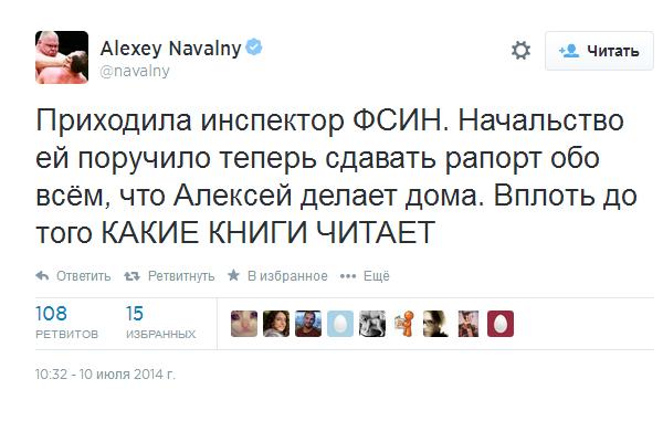 Твиттер Алексея Навального.