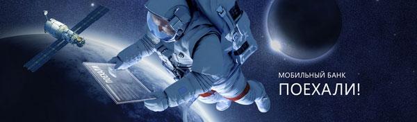 В 2016 году темой всех имиджевых и рекламных материалов Военно-промышленного банка станет космос.