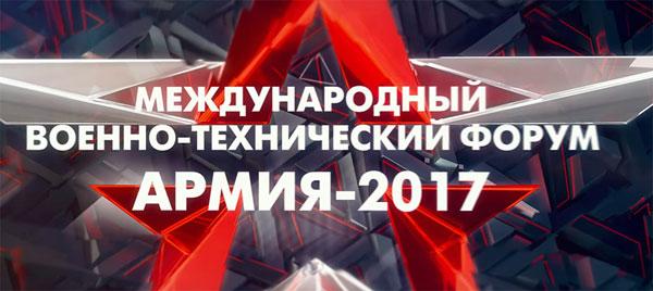 КРЭТ подпишет ряд важных соглашений в рамках форума АРМИЯ-2017 и представит новейшие образцы техники и перспективные разработки.